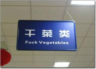 fuck vegetables by liem le